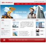 建筑工程公司网站模板