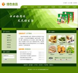 绿色食品公司网站