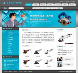 电动工具公司网站
