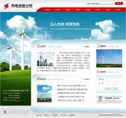 风电设备公司网站