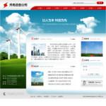 风电设备公司网站模板
