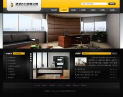 办公家具公司网站