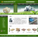 包装材料公司网站模板