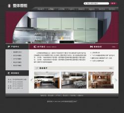 整体橱柜公司网站