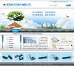 电子元器件公司网站