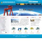 吊装机械制造公司网站模板