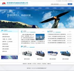 注塑设备制造公司网站