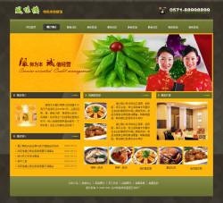 特色餐厅网站