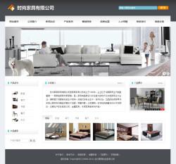 时尚家具公司网站