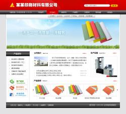 印刷材料公司网站