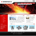 零部件制造公司网站