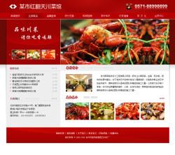川菜馆网站