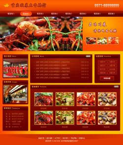 川菜餐馆网站