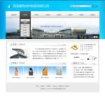 建筑材料制造公司网站