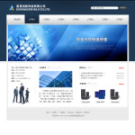 科技产品公司网站模板