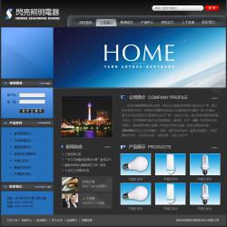 照明电器公司网站