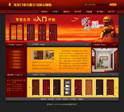门业公司网站
