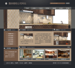 整体厨房公司网站
