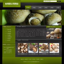 食用菌公司网站