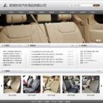 汽车用品公司网站
