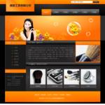 美容器材公司网站