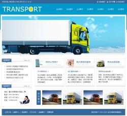 货运物流公司网站模板