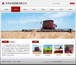 农业机械公司网站
