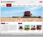 农业机械公司网站模板