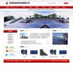 新能源设备制造公司网站模板