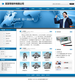 冶金零件企业网站