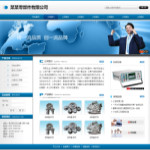 冶金零件企业网站模板