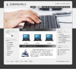 数码科技公司网站模板