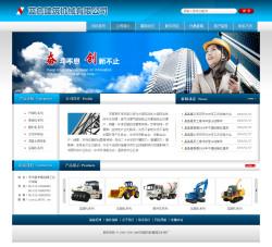 建筑机械公司网站