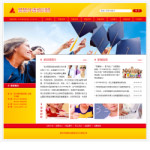 培训机构网站模板
