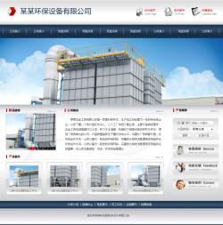 环保设备公司网站