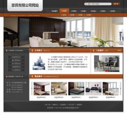 家具制造公司网站