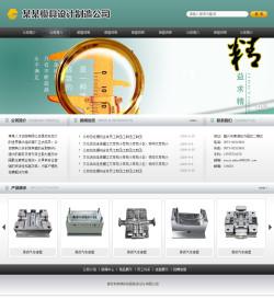 模具制造公司网站