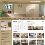 瓷砖公司网站模板