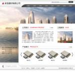 墙体材料公司网站模板