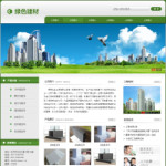 绿色建材企业网站