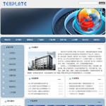 电子产品制造企业网站模板