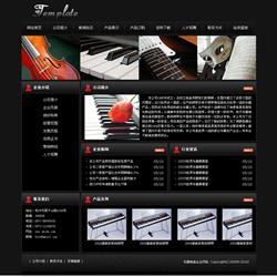 乐器制造企业网站