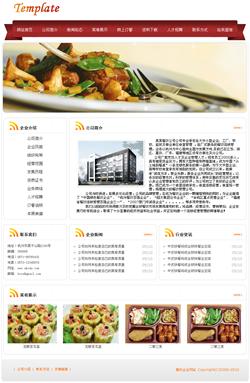 餐饮服务公司网站