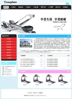 健身器材生产企业网站