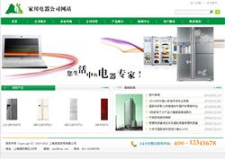 家用电器公司网站