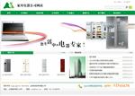 家用电器公司网站模板