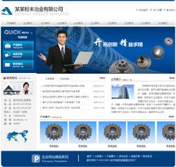 粉末冶金企业网站