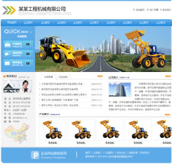 工程机械公司网站