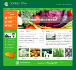 蔬菜种植加工企业网站