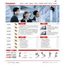 五金建材企业网站